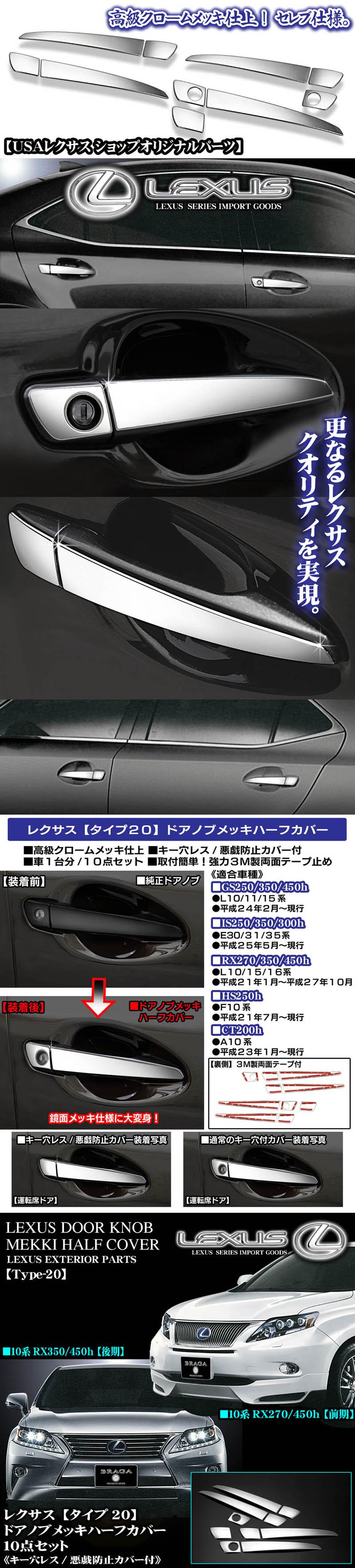 【タイプ20】レクサス10系GS/HS/CT/RX/30系IS/メッキドアノブ/ハンドルカバー/ハーフタイプ[10点セット]ブラガ