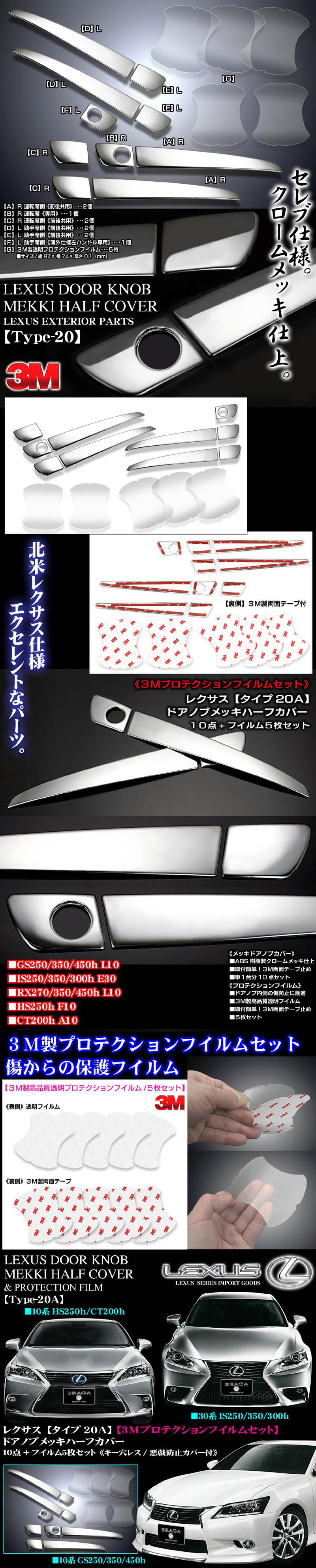 【タイプ20A】レクサス10系GS/HS/CT/RX/30系IS/メッキドアノブ/ハンドルカバー/ハーフタイプ&保護透明プロテクションフイルム[15点セット]ブラガ