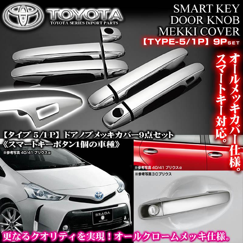 トヨタ車/ワゴン【タイプ5/1P】メッキ ドアノブ/ハンドル カバー《スマートキーボタン1個用/9点セット》ブラガ