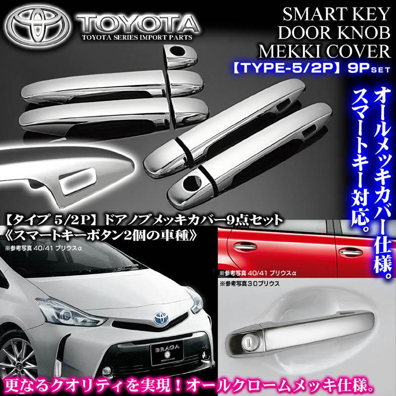 トヨタ車/ワゴン【タイプ5/2P】メッキ ドアノブ/ハンドル カバー《スマートキーボタン2個用/9点セット》ブラガ