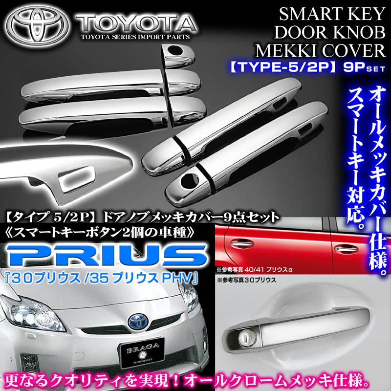トヨタ車/セダン【タイプ5/2P】メッキ ドアノブ/ハンドル カバー《スマートキーボタン2個用/9点セット》ブラガ