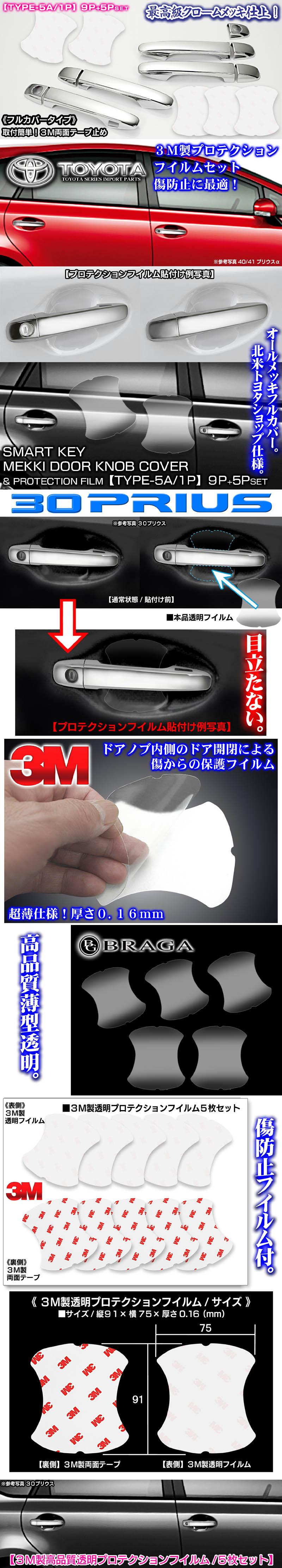 トヨタ/セダン車【タイプ5A/1P】メッキ ドアノブ/ハンドル カバー&保護透明フイルム[14点セット]スマートキー1個/ブラガ