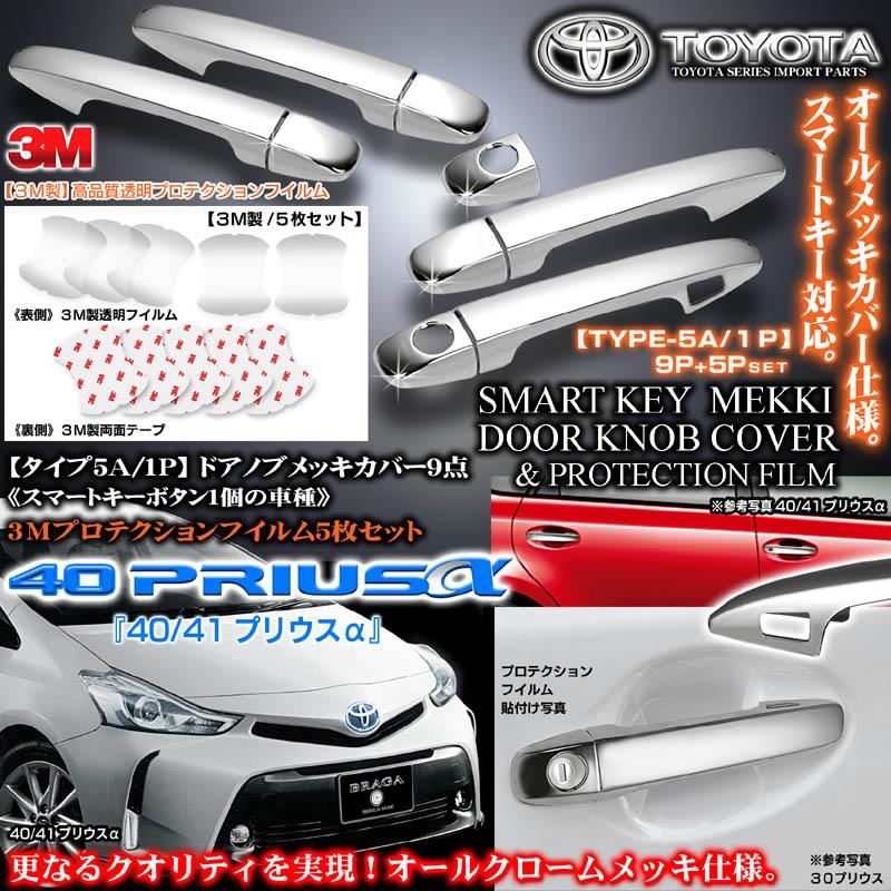 トヨタ/ワゴン車【タイプ5A/1P】メッキ ドアノブ/ハンドル カバー&プロテクションフイルム[14点セット]スマートキー1個/ブラガ