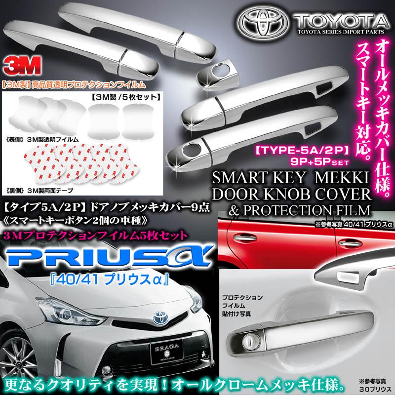 トヨタ/ワゴン車【タイプ5A/2P】メッキ ドアノブ/ハンドル カバー&保護透明フイルム[14点セット]スマートキー2個/ブラガ