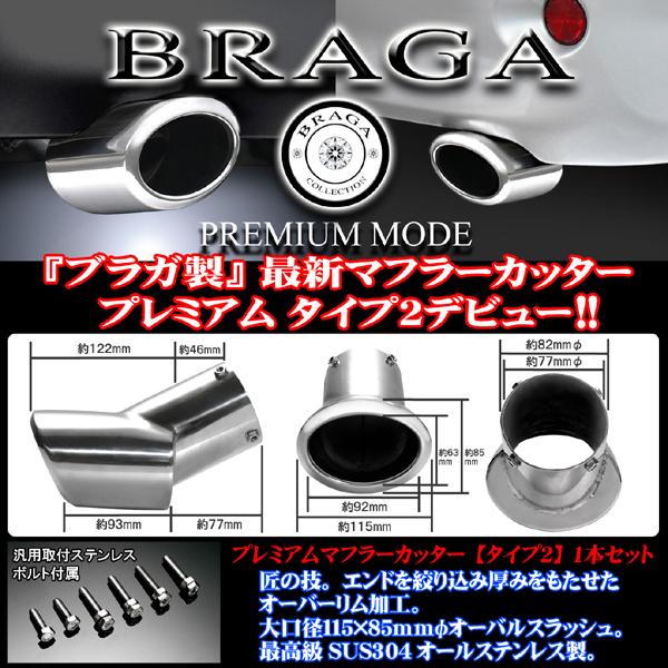 【BRAGA/ブラガ製プレミアム マフラーカッター【ワゴン】タイプ2《1本出し》下向きMサイズ】