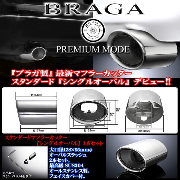 【ブラガ製
