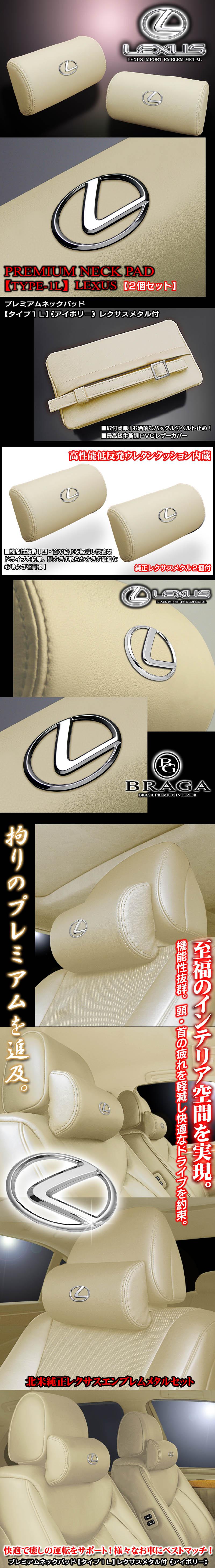 レクサスメタル付《タイプ1L》プレミアムネックパッド【アイボリー/2個セット】低反発ウレタン内蔵牛革調PVCレザー製/ブラガ