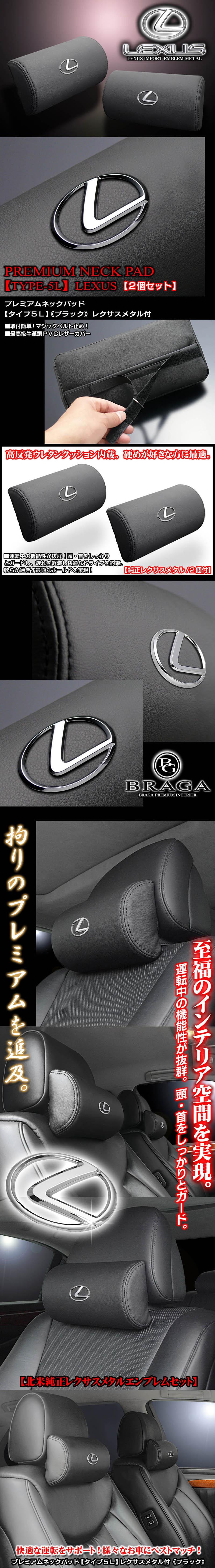 レクサスメタル付《タイプ5L》プレミアムネックパッド【ブラック/2個セット】高反発ウレタン内蔵牛革調PVCレザー製/ブラガ