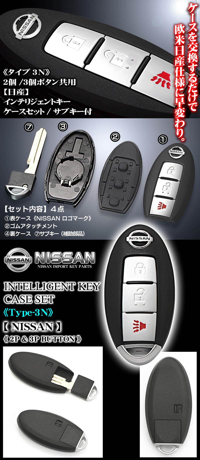 【タイプ3N】日産車汎用 日産純正タイプキー《ケースセット/2個.3個ボタン共用》インテリジェントキー/NISSAN欧米ショップパーツ/ブラガ
