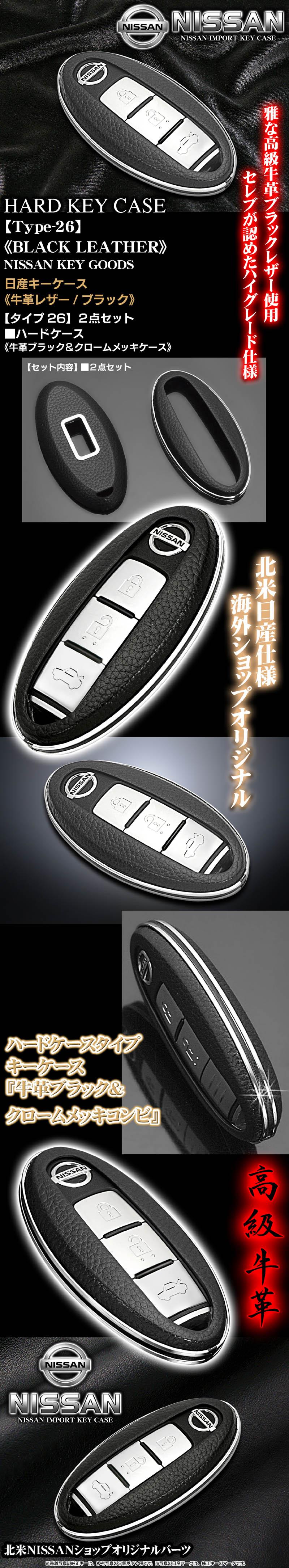 【タイプ26】GT-R/フェアレディZ/日産キーケース/インテリジェントキー/スマートキー[牛革ブラックレザー&メッキ]ハードケース/ブラガ