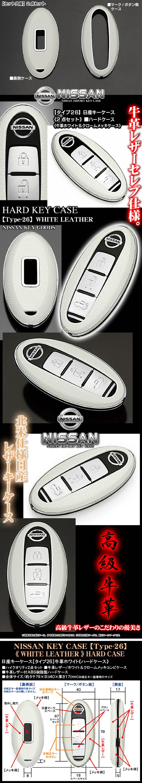 【タイプ26】GT-R/フェアレディZ/日産キーケース/インテリジェントキー/スマートキー[牛革ホワイトレザー&メッキ]ハードケース/ブラガ