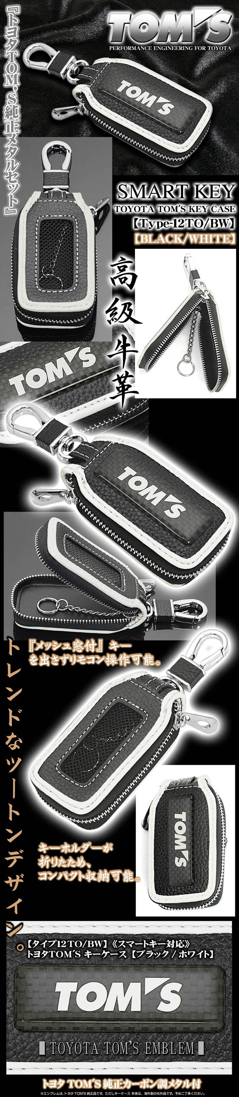 【タイプ12TO/BW】トヨタTOM'Sキーケース《ブラック/ホワイト》トムス純正カーボン調エンブレム,キーホルダー,窓付/スマートキー対応/牛革製/ブラガ