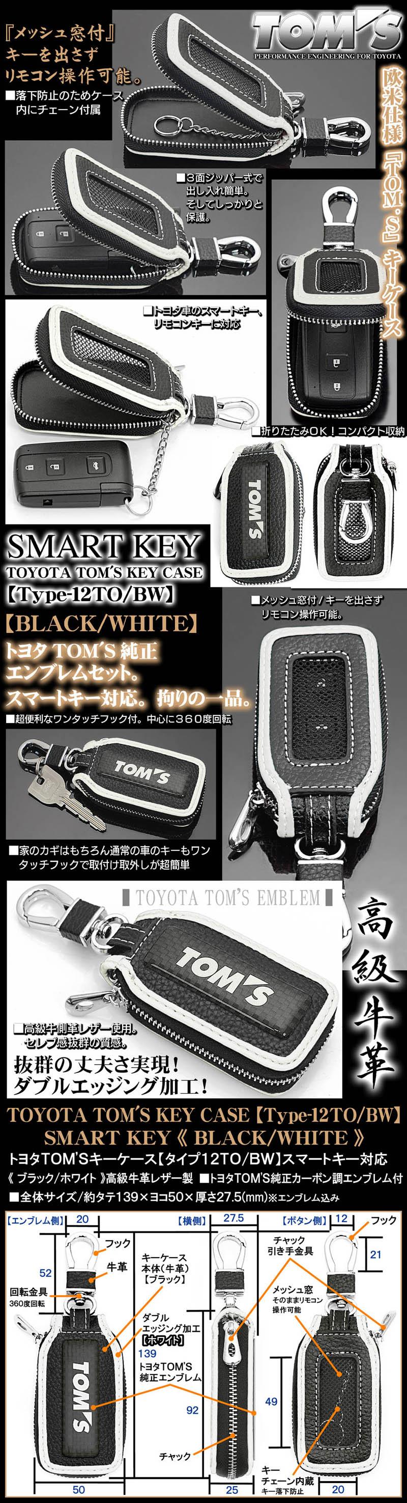 【タイプ12TO/BW】トヨタTOM'S/トムスキーケース《ブラック/ホワイト》トムス純正カーボン調エンブレム,キーホルダー,窓付/スマートキー対応/牛革製/ブラガ