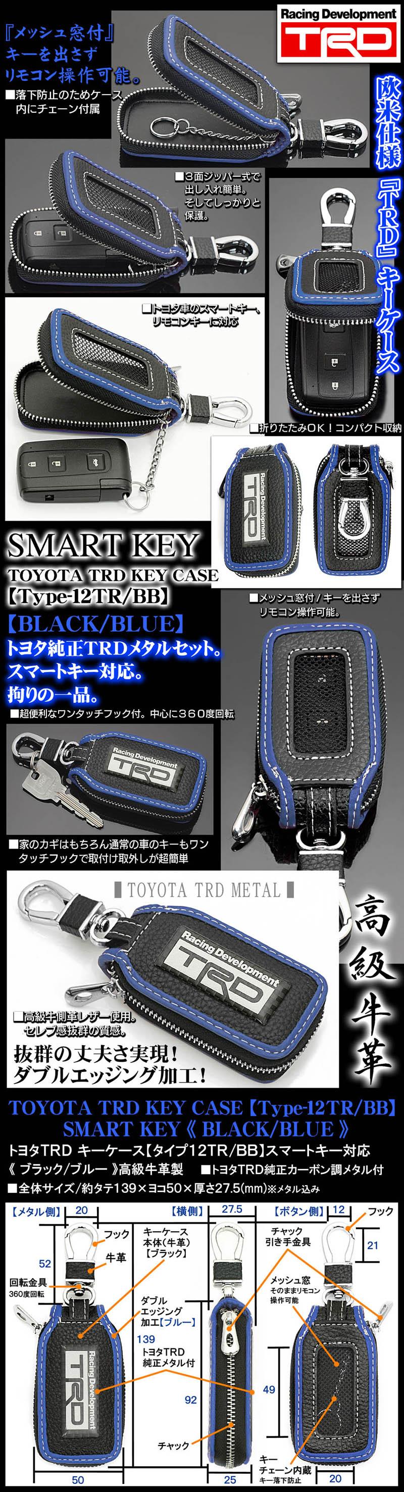 【タイプ12TR/BB】トヨタTRDキーケース《ブラック/ブルー》TRDカーボン調メタル,キーホルダー,窓付/スマートキー対応/牛革製/ブラガ