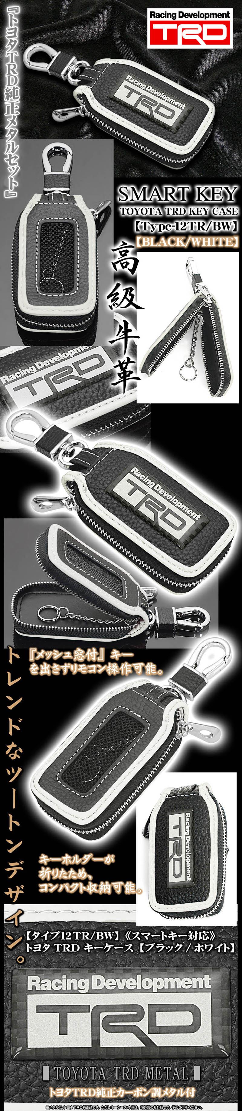 【タイプ12TR/BW】トヨタTRDキーケース《ブラック/ホワイト》TRD純正カーボン調メタル,キーホルダー,窓付/スマートキー対応/牛革製/ブラガ