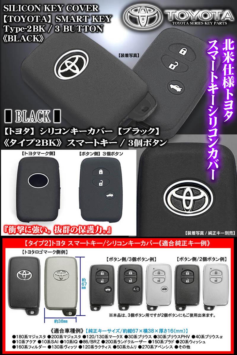 【タイプ2BK】トヨタスマートキー《ブラック》3個ボタン/シリコン キーカバー/トヨタマーク用穴付/傷防止 キズ隠し 保護/北米仕様/ブラガ