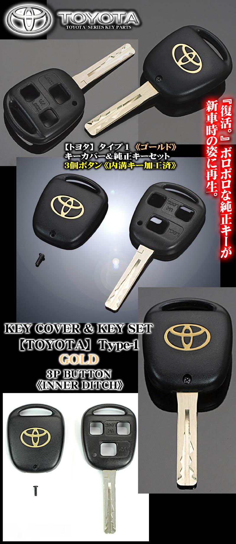 【トヨタ車《ゴールド》トヨタキーカバー&キーセット《キーカット加工済/内溝3個ボタン》リモコン車用/タイプ1】