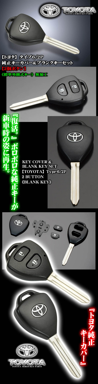 タイプ6/2P【2個ボタン】トヨタ純正トヨタマークキーカバー付ブランクキーセット/合鍵/スペアーキー[標準外側キー/加工無し]ブラガ