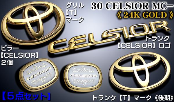 【30/31セルシオ[後期]《5点セット》ゴールドエンブレム《最高級24金メッキ仕様》】