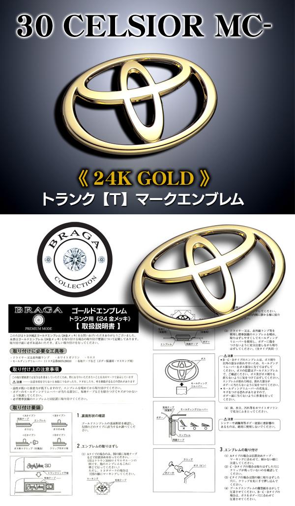 【30/31セルシオ後期[トランクTマーク]ゴールドエンブレム《最高級24金メッキ仕様》】