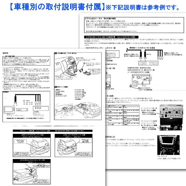 【ビデオ入力ハーネス《プリウス NHW20(H15.8〜》VHI-T10・データシステム】