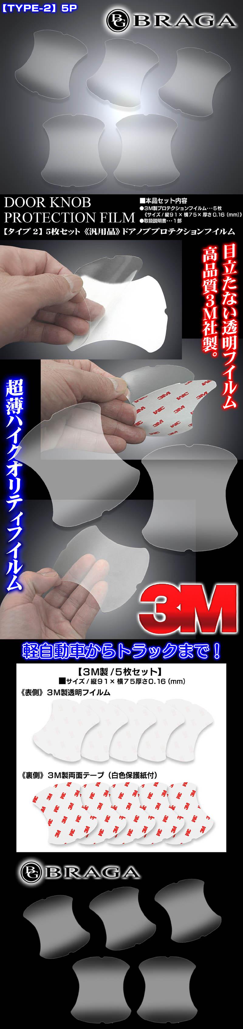 3M製ドアノブ/ハンドル プロテクション フイルム[タイプ2]汎用品/傷防止、保護透明フイルム/5枚セット/ブラガ
