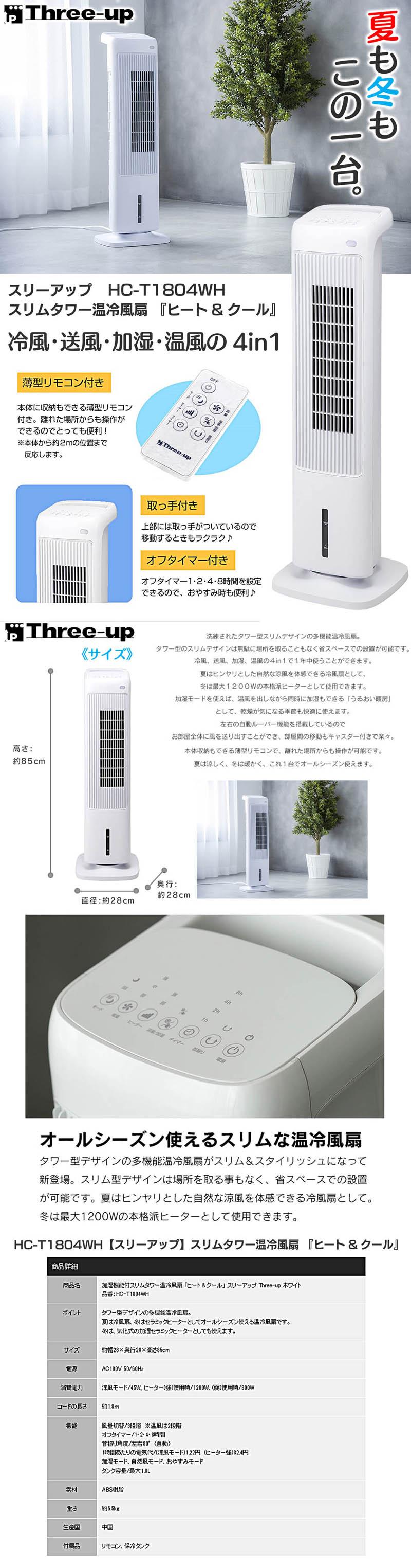【ヒート&クール】スリムタワー/クーラー冷風扇&ヒーター温風扇&送風扇 最大1200W/加湿機能付 HC-T1804WH スリーアップ冷房暖房機