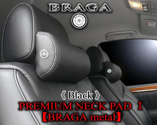 【ブラガ製プレミアムネックパッド2《ブラック/2個セット》ブラガメッキメタル付】