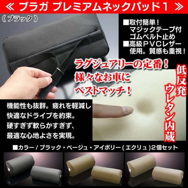【ブラガ製プレミアムネックパッド1《ブラック/2個セット》ブラガ刺繍ワッペン付】