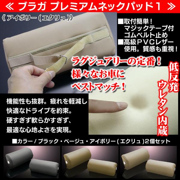 【ブラガ製プレミアムネックパッド1《アイボリー/2個セット》ブラガ刺繍ワッペン付】