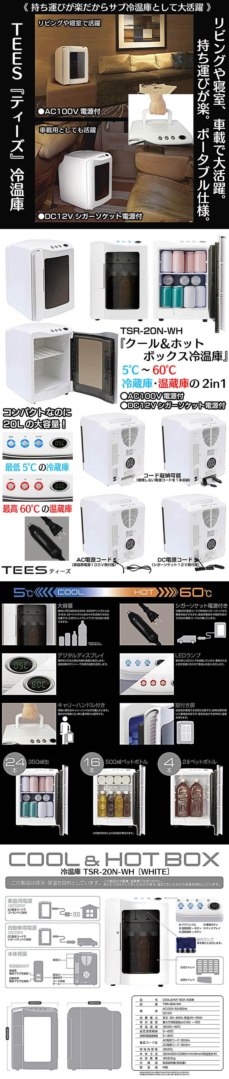 [TEES/ティーズ冷温庫 クール&ホット2in1ボックス冷蔵庫/温蔵庫/冷温庫20L大容量]車載DC12Vシガーソケット電源&家庭AC100V電源付/5°C〜60°C設定/TSR-20N-WH