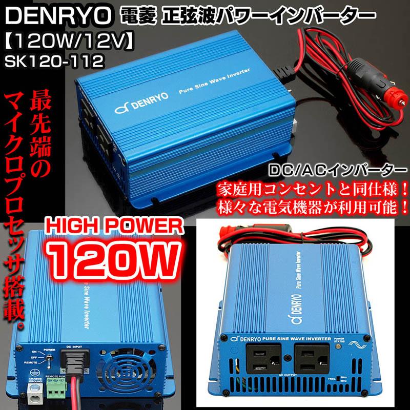 DENRYO 電菱【SK120−112】正弦波DC−ACパワーインバーター/出力120W/12V専用/簡単に家電が車で使用可能/マイクロプロセッサ搭載/車載用
