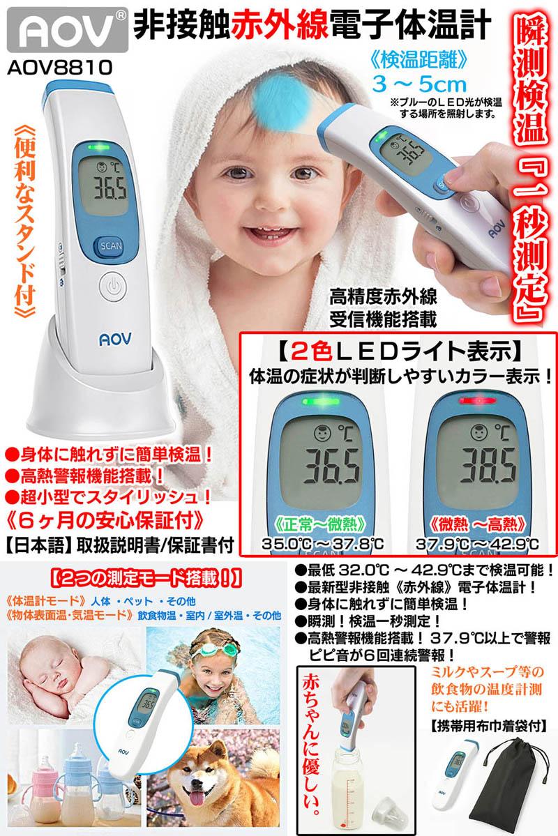 AOV8810/非接触赤外線 電子 体温計/超小型高精度一秒測定/2色温度表示/飲食,物体,室内外温測定OK/スタンド,日本語説明書,保証書,携帯用袋付/AOV