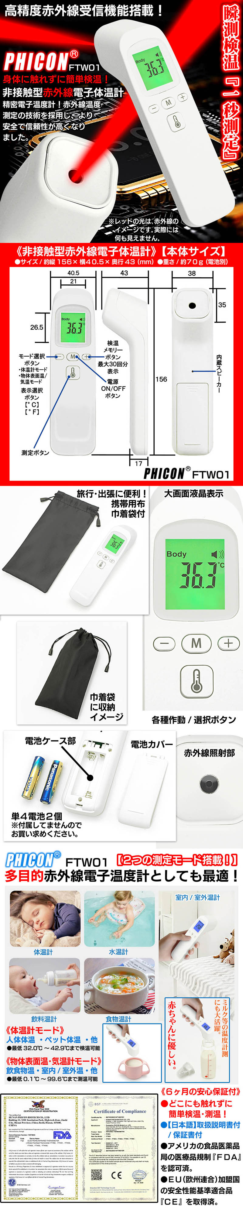 FTW01/非接触赤外線電子体温計/高精度一秒測定/大画面3色温度表示/飲食,物体,室内外温測定OK/日本語説明書,保証書,携帯用袋付/6ヶ月保証/PHICON