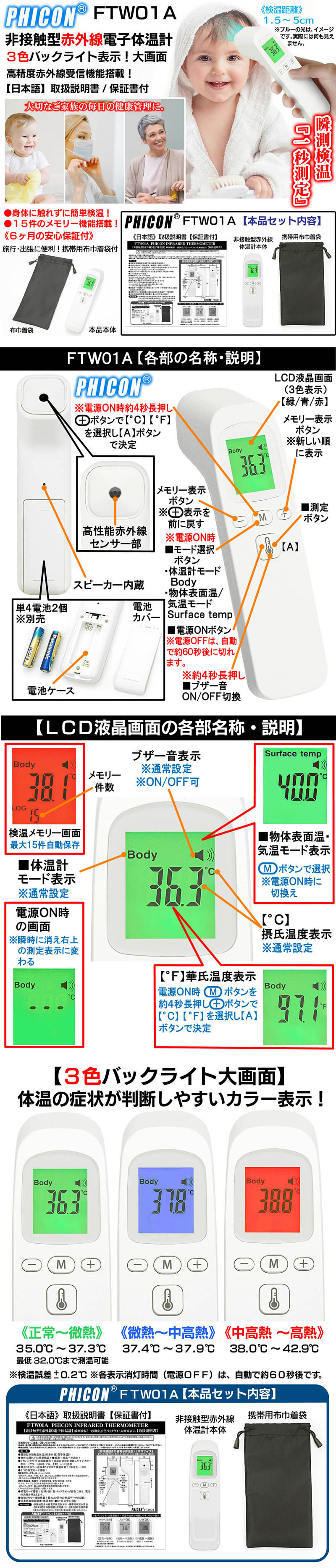 FTW01A/非接触赤外線電子体温計/高精度一秒測定/大画面3色温度表示/飲食,物体,室内外温測定OK/日本語説明書,保証書,携帯用袋付/6ヶ月保証/PHICON