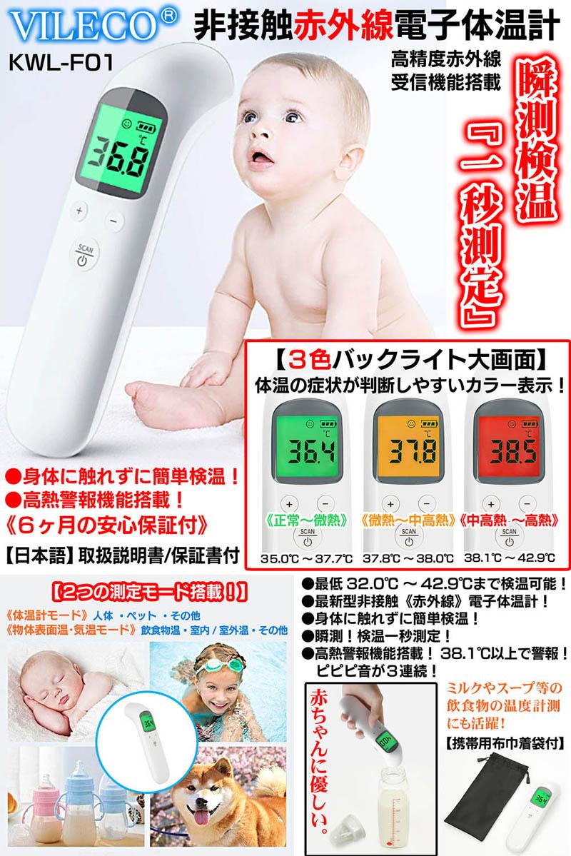 KWL-F01/非接触赤外線電子体温計/高精度一秒測定/大画面3色温度表示/飲食,物体,室内外温測定OK/温日本語説明書,保証書,携帯用袋付/VILECO