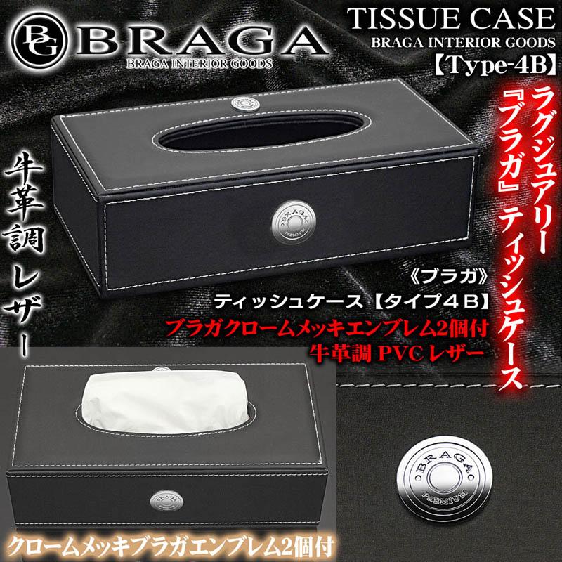 《ブラガ/BRAGA》ティッシュケース【タイプ4B】ブラック牛革調PVC合成レザー[ブラガクロームメッキエンブレム付]ブラガ