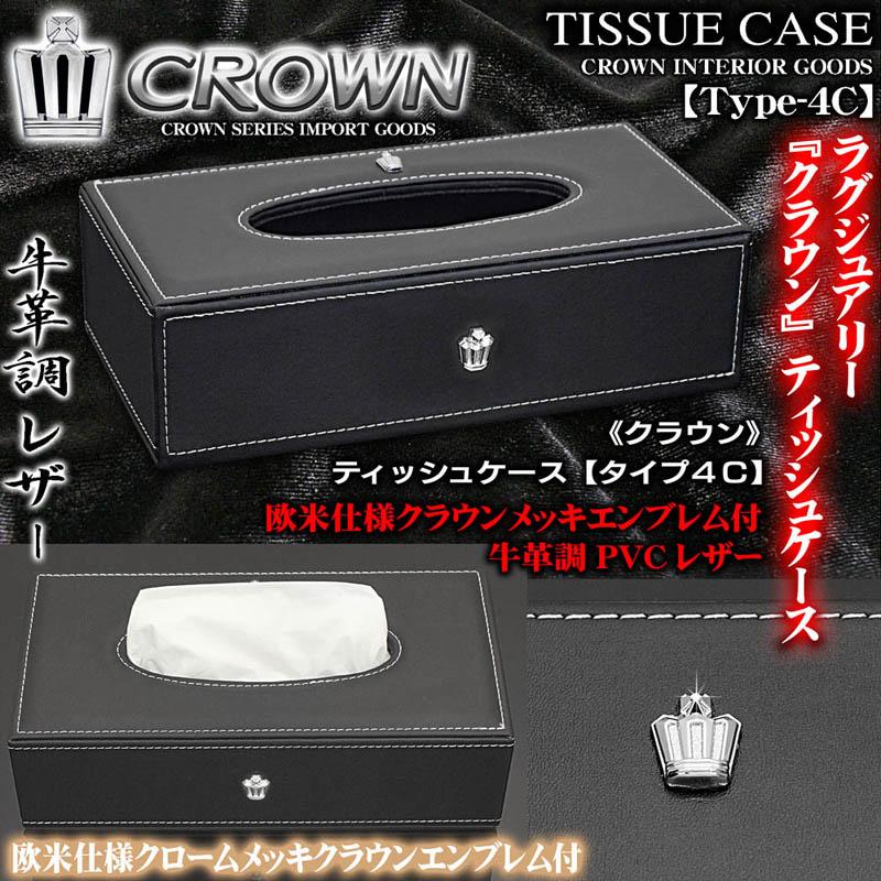 《クラウン》ティッシュケース【タイプ4C】ブラック牛革調PVC合成レザー[クラウンメッキエンブレム付]ブラガ