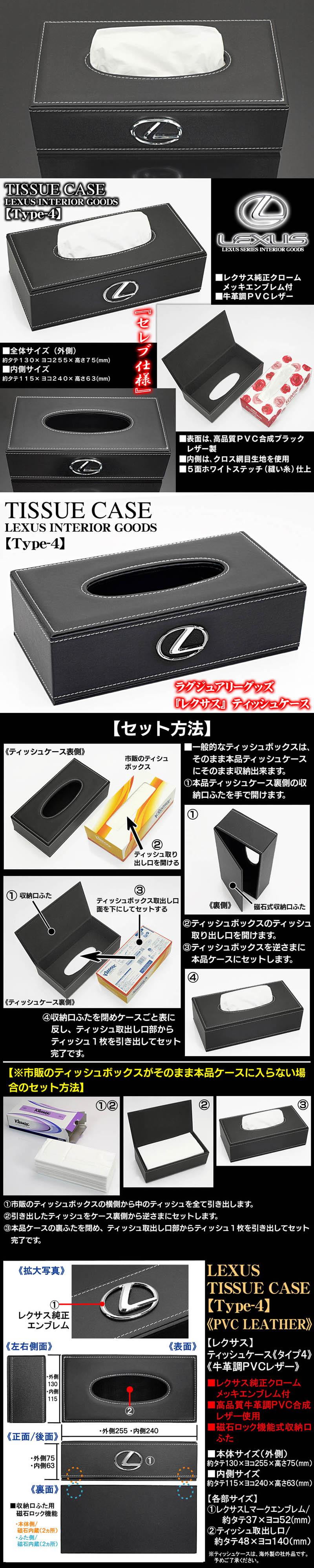 《レクサス》ティッシュケース/牛革調PVC合成レザー【タイプ4/ブラック】レクサス純正メッキエンブレム付/ブラガ
