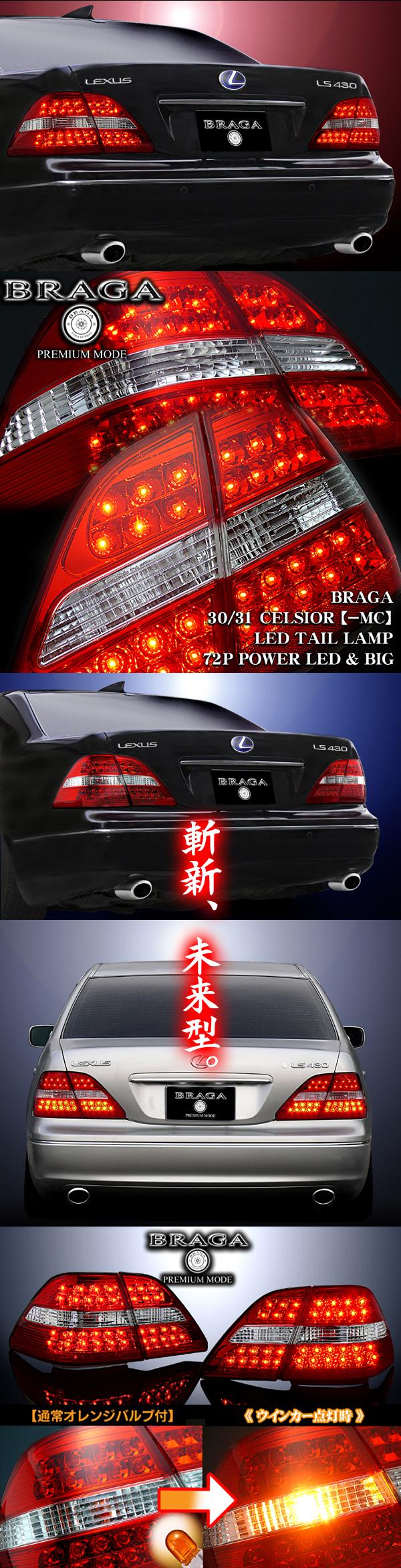 30/31セルシオ【前期】LEDテールランプ・4点セット[オレンジバルブ付]