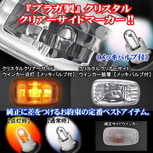 【ブラガ製《タイプ1》トヨタ車【クリスタル】クリアサイドマーカー《メッキバルブ付》】