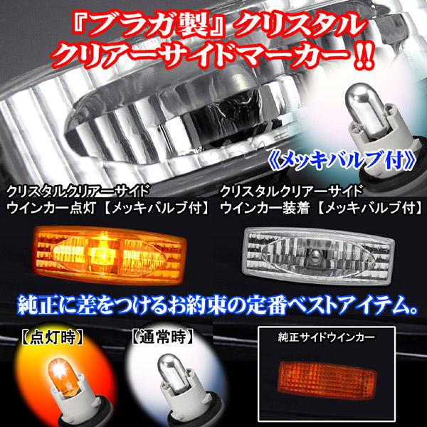 Y34セドリック・グロリア前期【クリスタル】クリアサイドマーカー+メッキバルブ付