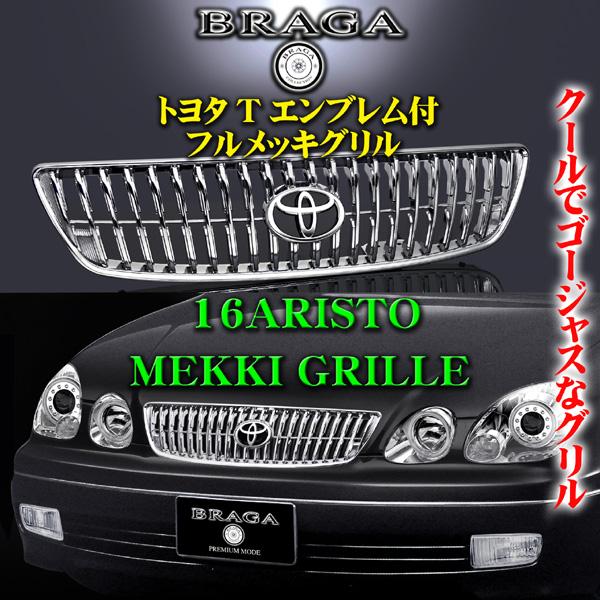 【ブラガ・16アリスト[前期/後期共用]フルメッキグリル・トヨタTマーク付・最新デザイン】
