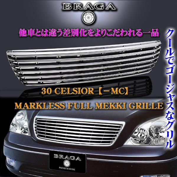 【30系セルシオ