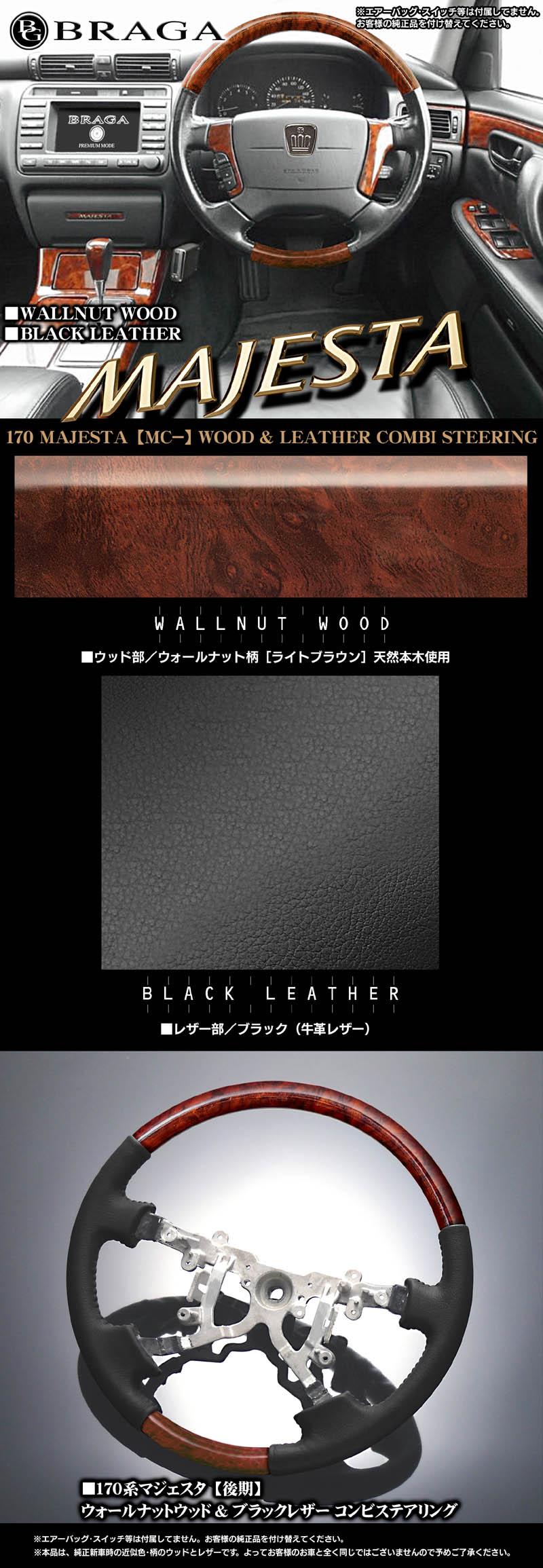 【ブラガ製】170系マジェスタ《後期》ライトウッド(ウォールナット柄)&【ブラック】レザーコンビステアリング/本木目/純正タイプ