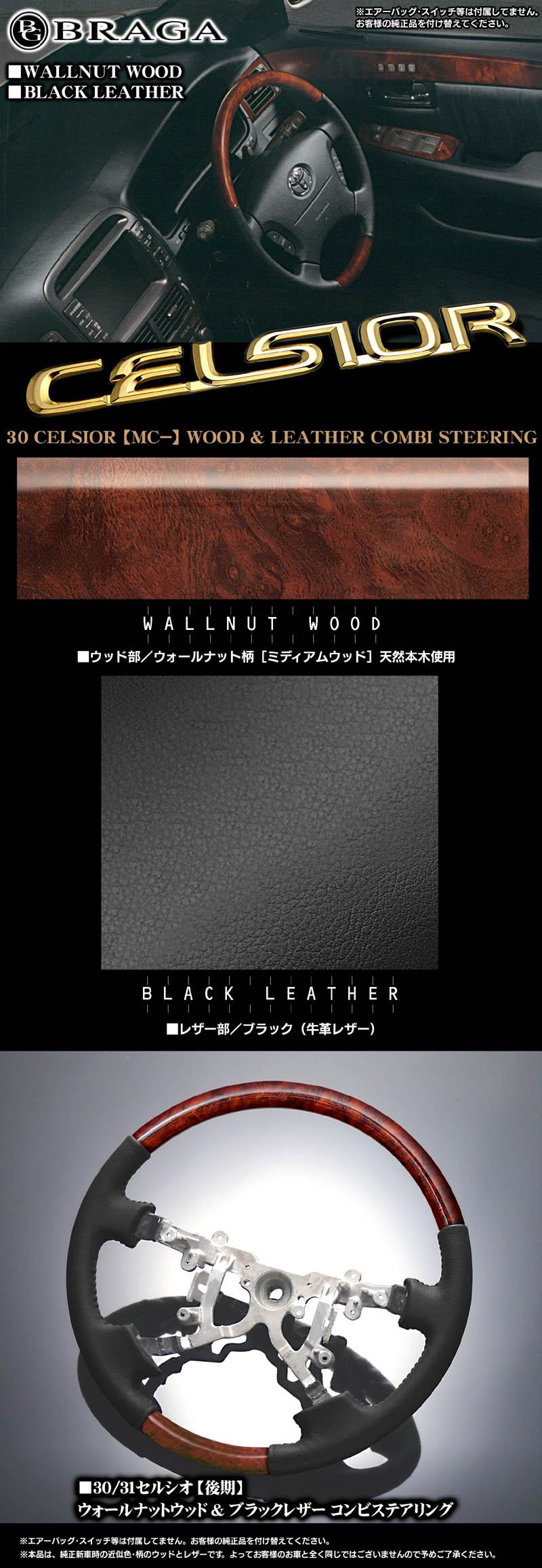 【ブラガ製】30/31セルシオ《後期》ミディアムウッド(ウォールナット柄)&【ブラック】レザーコンビステアリング/本木目/純正タイプ